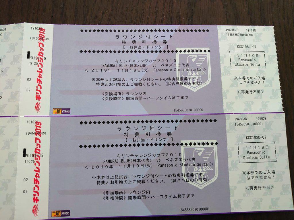 日本代表vsベネズエラ代表ラウンジチケット
