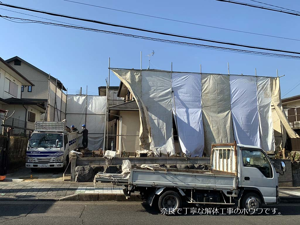 古家付きの物件を購入後にご新築 | 奈良市で解体工事