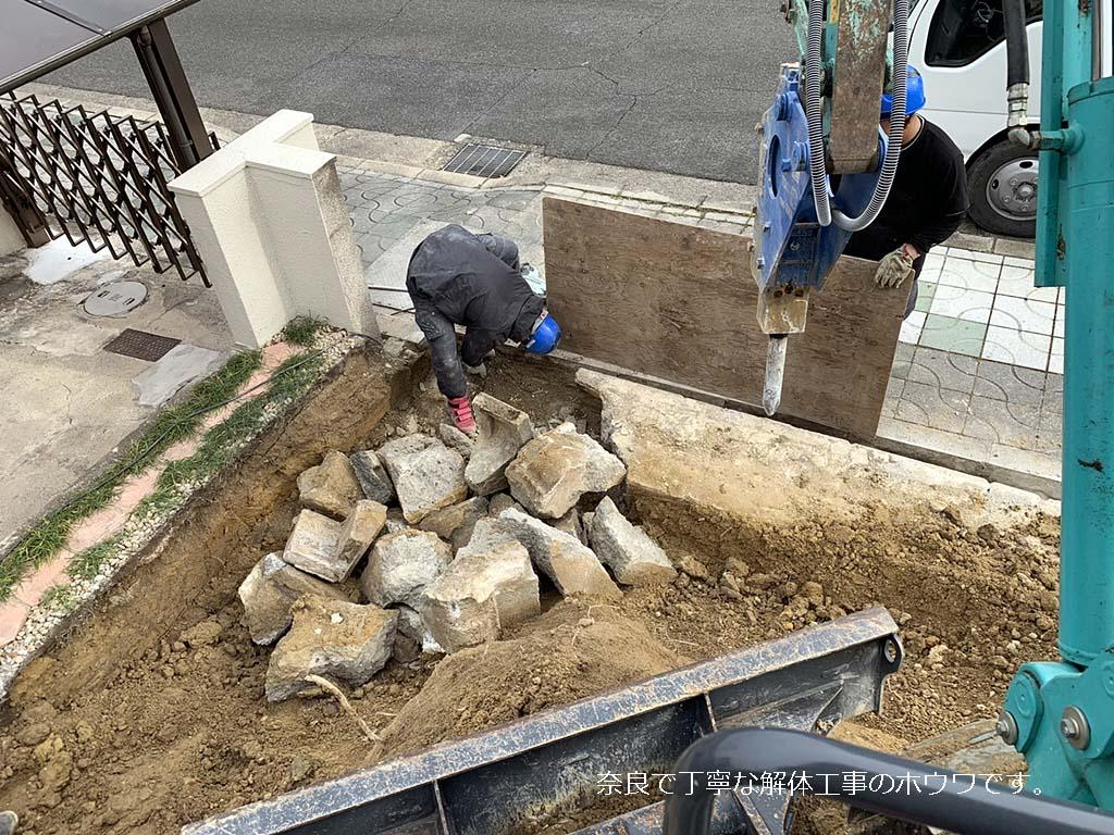 コンクリート廃材の搬出