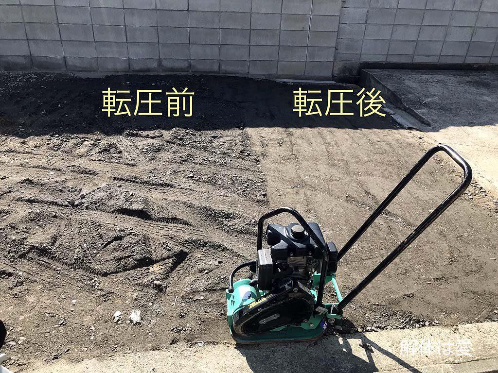 納屋を撤去し駐車場に | 大和郡山市
