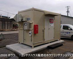 山形県に納品の少量危険物倉庫(防爆エアコン取付加工品)