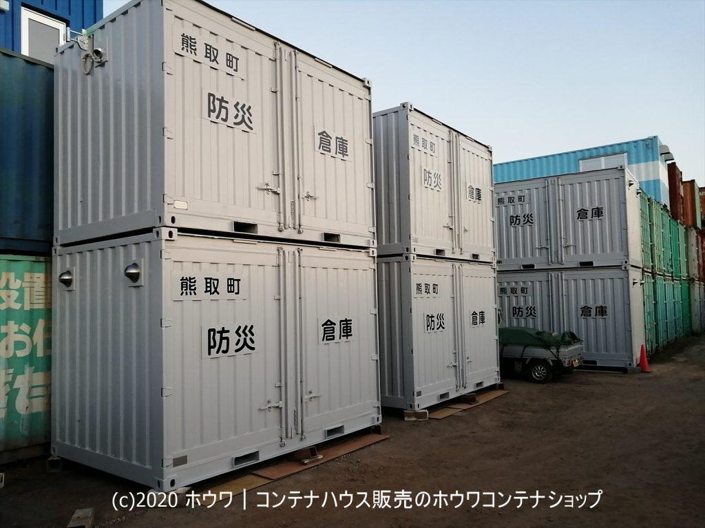 12フィート防災コンテナ×8台【熊取町】