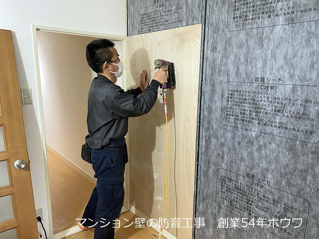 マンションの内装工事 -壁の遮音工事-