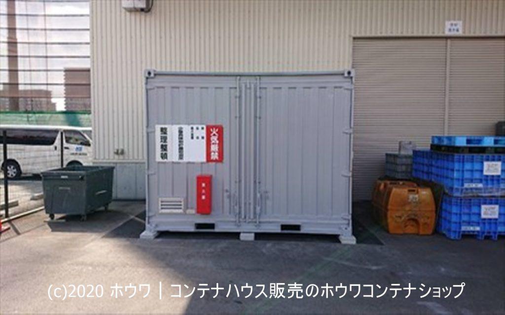 12フィートコンテナ少量危険物倉庫【大阪市】