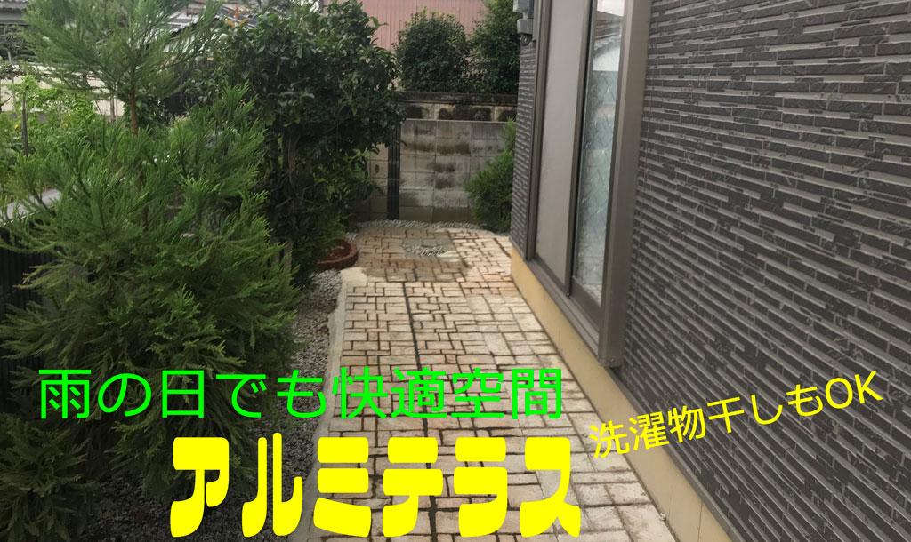 雨の日も快適なお庭に   大和郡山市でアルミテラス施工