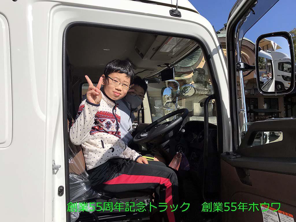 創業55周年記念トラック納車 | 龍田神社で交通安全祈願祭