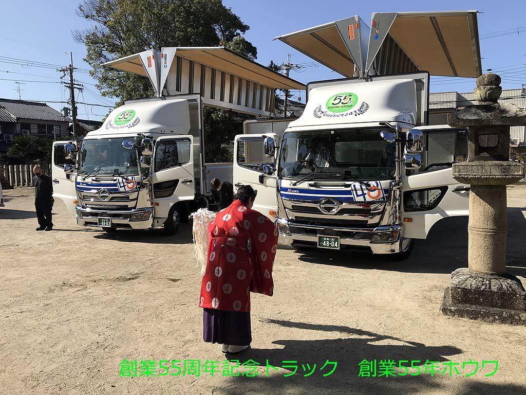 創業55周年記念トラック納車   龍田神社で交通安全祈願祭