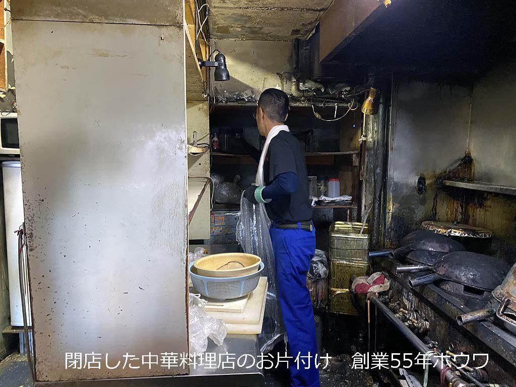 閉店廃業 中華料理店のお片付け | 店じまい