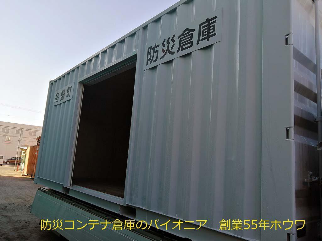 リピート有難う御座います | 和歌山県高野町様が防災備蓄コンテナを追加設置
