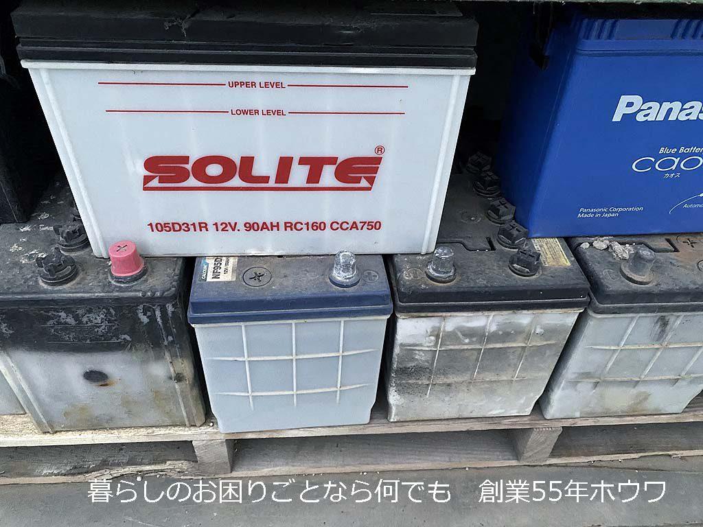 ゴミのお役立ち情報 | 有害ごみ、古タイヤ、古バッテリー、ベッドマットなど