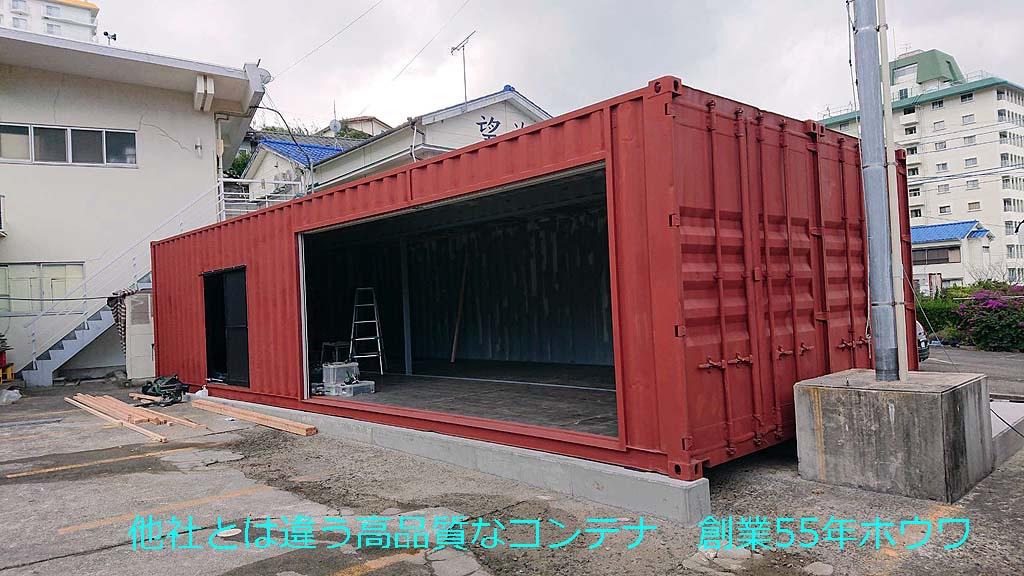 40フィートコンテナ連結の事務所兼倉庫を設置 | 和歌山県の魚彦水産さま