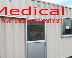感染症対策医療コンテナ | 発熱外来向けまもなく山口県へ出発