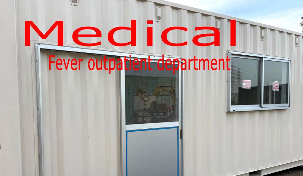 感染症対策医療コンテナ   発熱外来向けまもなく山口県へ出発