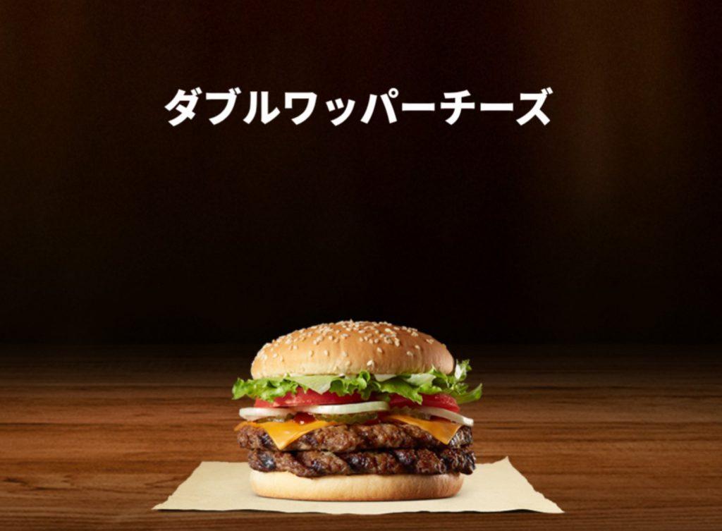 BURGER KINGさんのダブルワッパーチーズ①