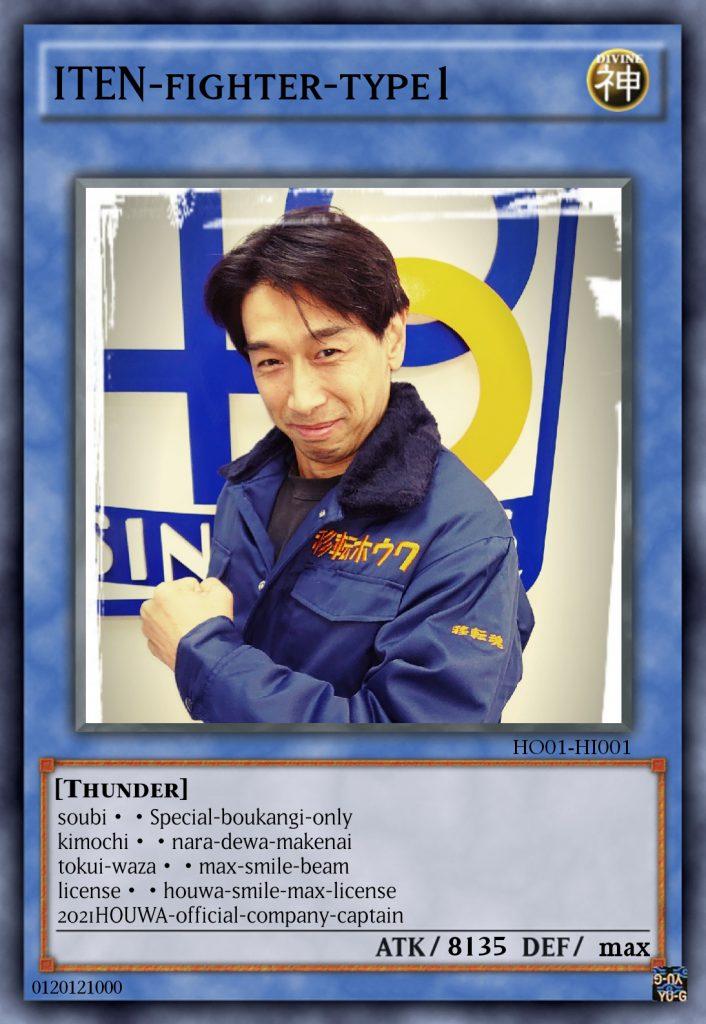 移転屋の営業Mr.上野君です。①