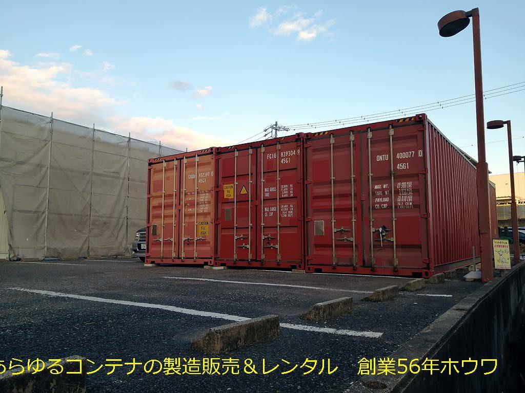 レンタル40フィートコンテナ×3台 | 愛知県