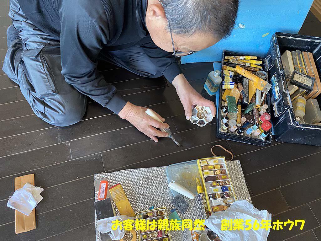 職人技 | 大阪市でマンションのリフォーム ーフローリング床傷のリペアー