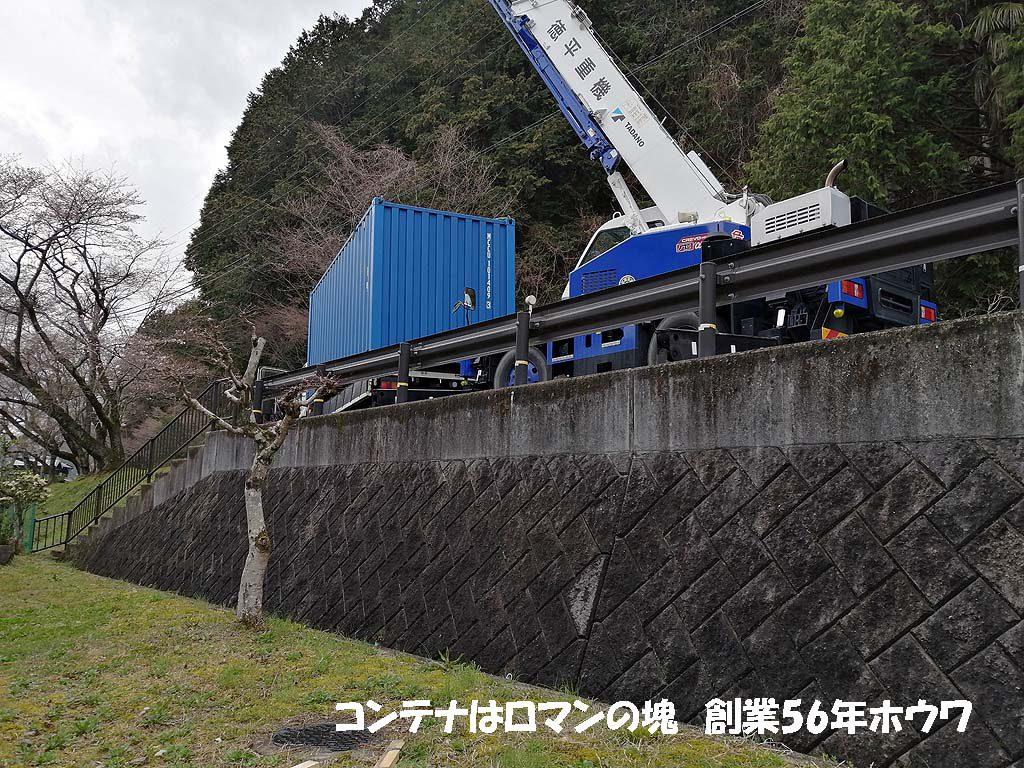 防災備蓄用コンテナ20フィート×5台 | 兵庫県多可町