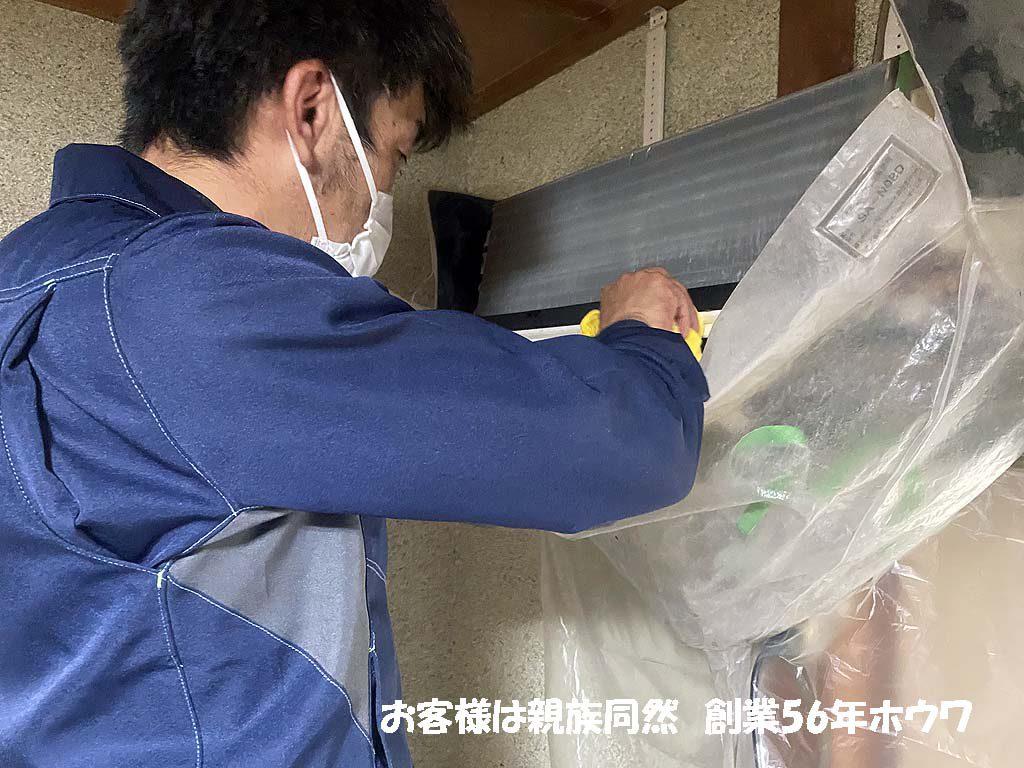 クーラーのカビ臭さを根こそぎ除去 エアコンクリーニング | 奈良県御所市