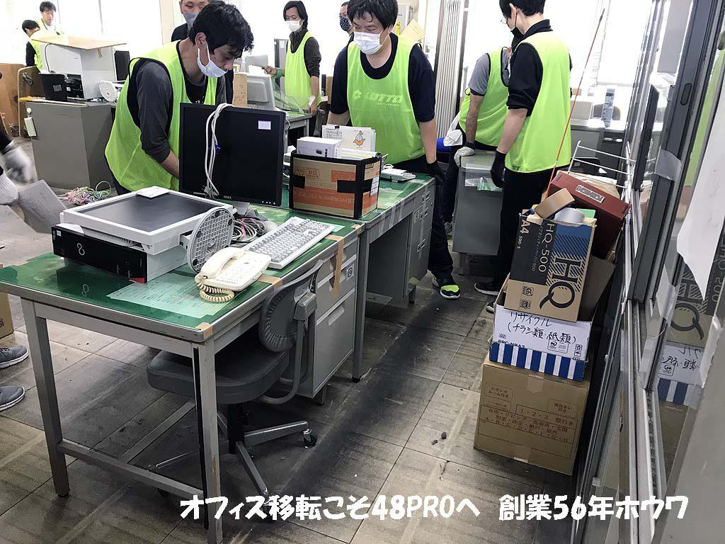 オフィス移転 | 阪南市役所組織再編成に伴う執務室の移動