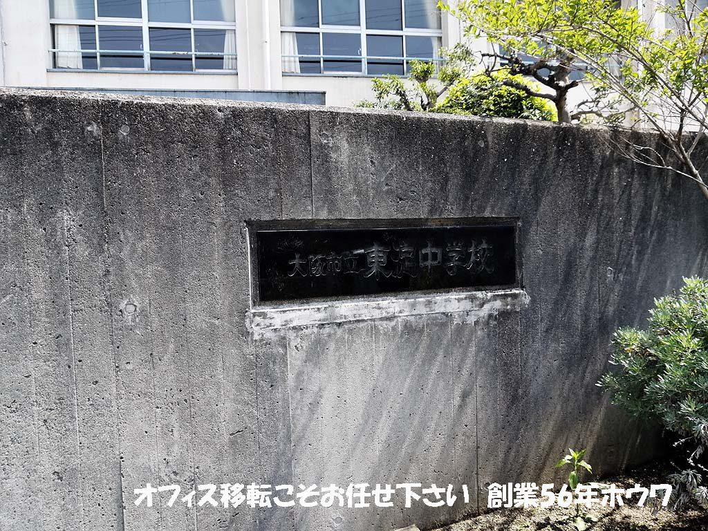 学校移転 | 大阪市立東淀中学校の什器・備品の移動