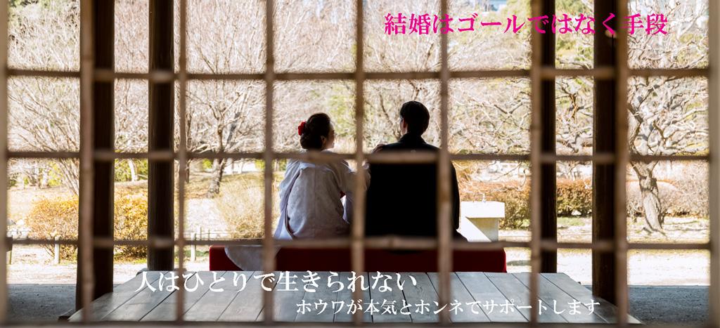 奈良の結婚相談所ホウワ | 安心な仲人型の日本仲人協会加盟