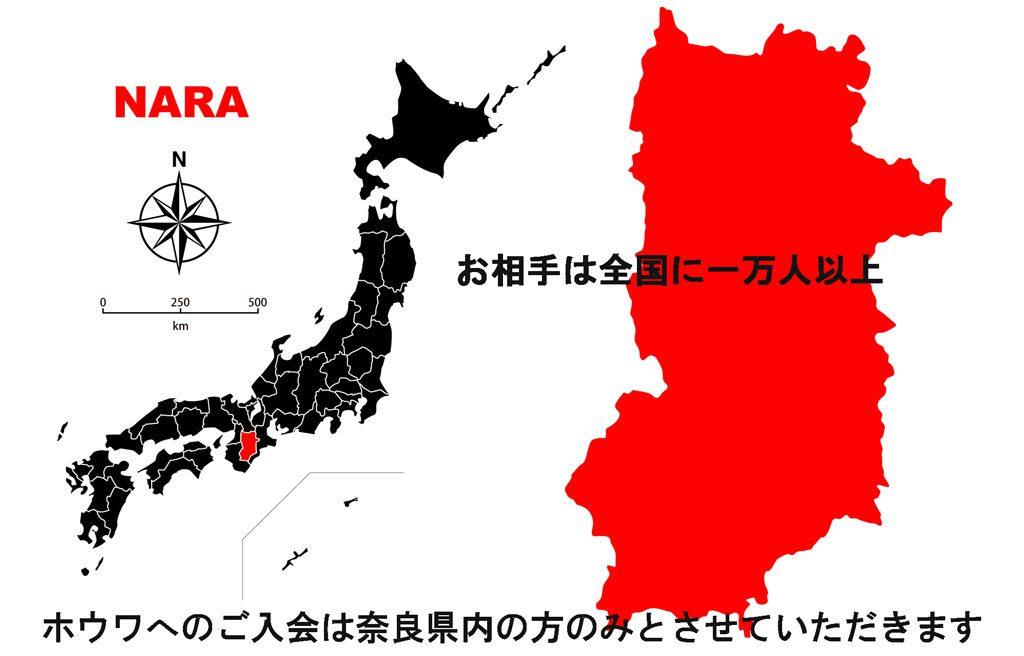 奈良の老舗企業による奈良県人のための結婚相談所