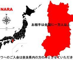 ご入会は奈良県内の方限定となっております
