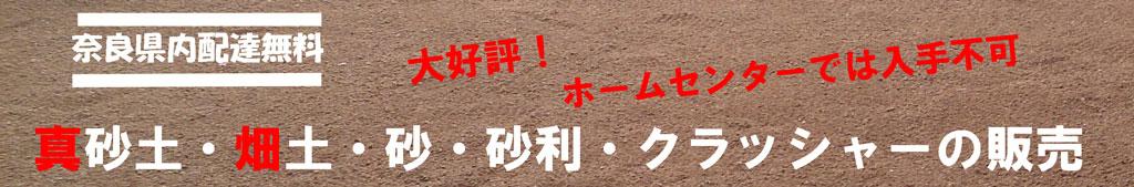 奈良県内配達無料 土、砂、砂利の宅配