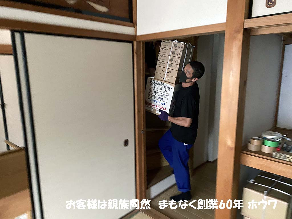 2階のお荷物から搬出します。
