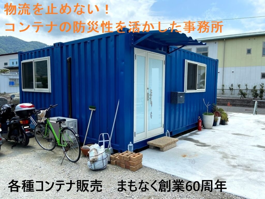 運送会社の「物流を止めない事務所 SAFETY BASE」できました。 大阪府八尾市の運送会社