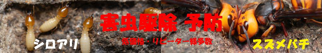 シロアリ スズメバチ