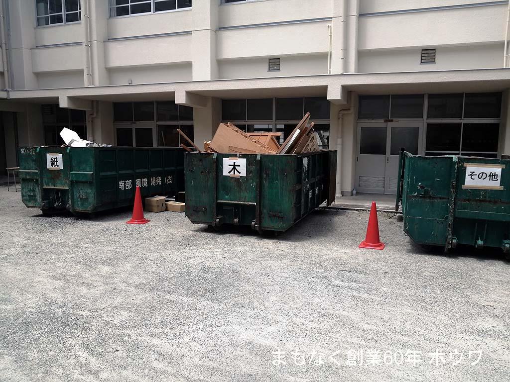 今回かなりの廃棄物が出ますのできちんと分別できるよう廃棄コンテナを準備して頂きました。紙・木・その他・プラ・鉄と5種類に分けていきます。