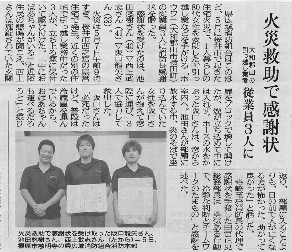 奈良新聞様に掲載していただいた記事です。