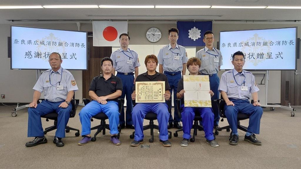 奈良県広域消防組合消防本部の職員様とホウワスタッフの集合写真です。