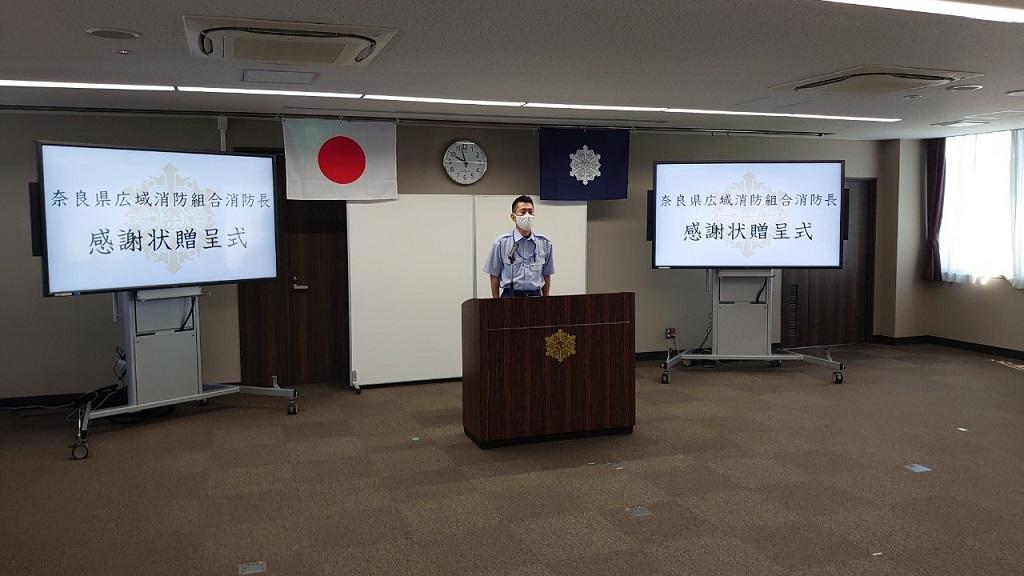 奈良県広域消防組合消防本部の田宮総務部長からのお言葉です。