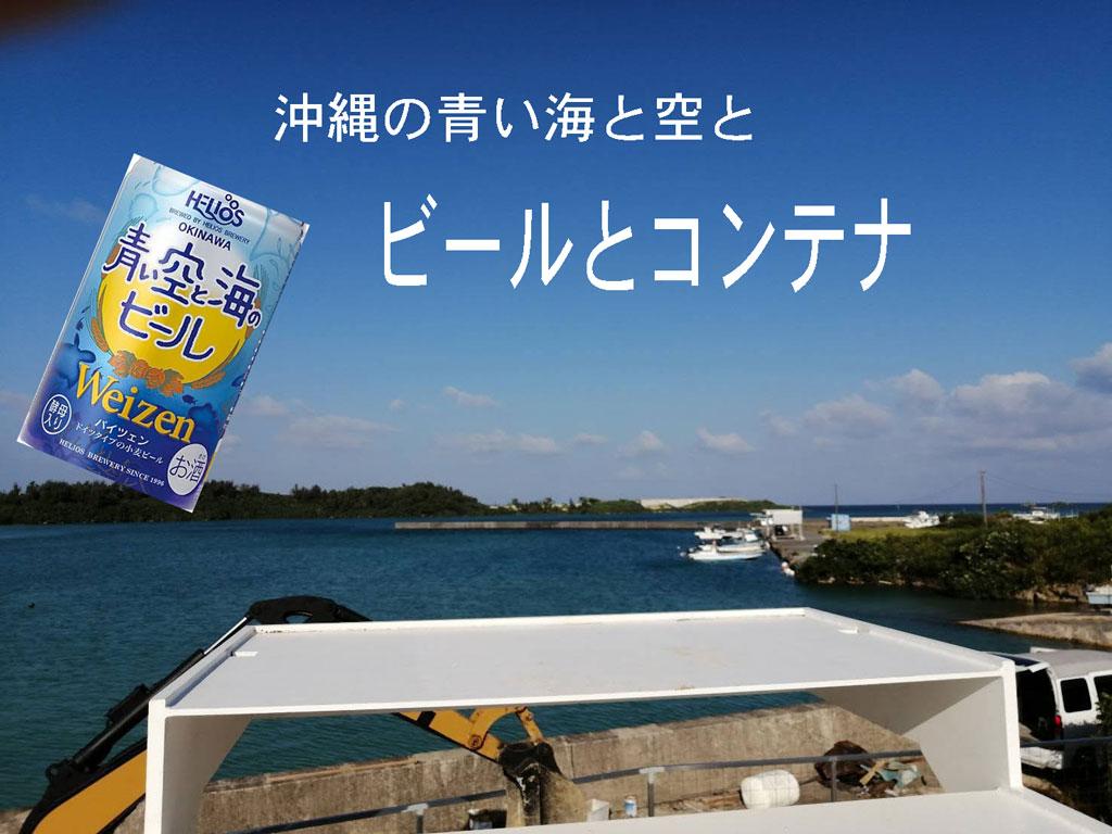 沖縄の青い海と空とビールとコンテナ